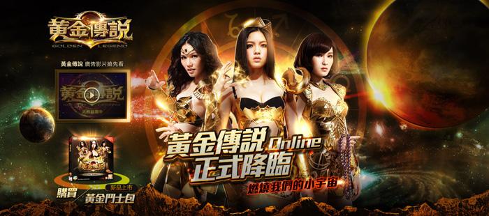 Cosplay DW Online tại Đài Loan - Ảnh 2
