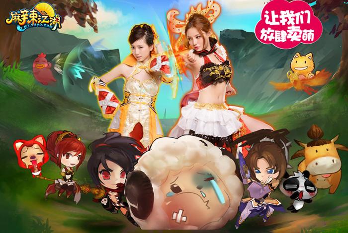 Cosplay cực đáng yêu của Ma Lạt Giang Hồ - Ảnh 2