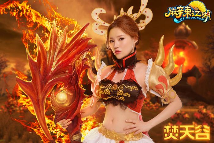 Cosplay cực đáng yêu của Ma Lạt Giang Hồ