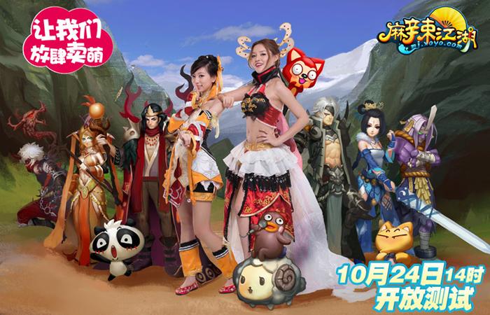 Cosplay cực đáng yêu của Ma Lạt Giang Hồ - Ảnh 6