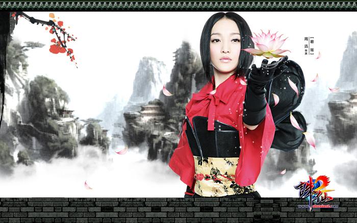 Châu Tấn rạng ngời trong ảnh quảng bá Tru Tiên 2