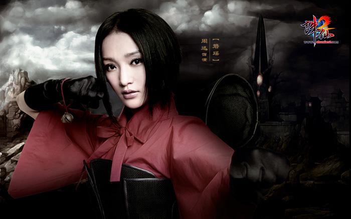 Châu Tấn rạng ngời trong ảnh quảng bá Tru Tiên 2 - Ảnh 8
