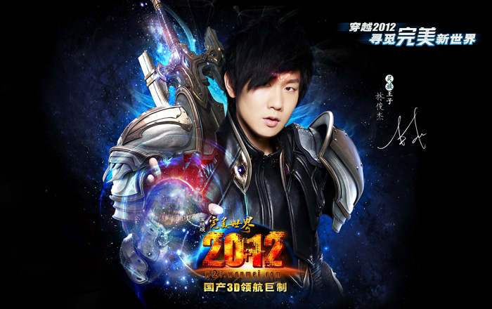Lâm Tuấn Kiệt thể hiện cosplay Thế Giới Hoàn Mỹ 2012 - Ảnh 12
