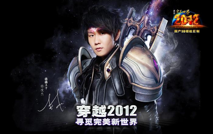 Lâm Tuấn Kiệt thể hiện cosplay Thế Giới Hoàn Mỹ 2012 - Ảnh 13