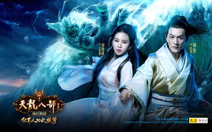 Hồ Ca và Lưu Thi Thi tình tứ trong Thiên Long Bát Bộ - Ảnh 4