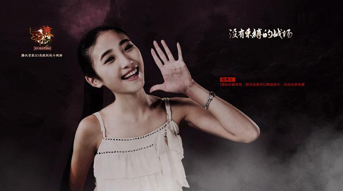 Bộ ảnh quảng bá Hiên Viên Truyền Kỳ tại Trung Quốc